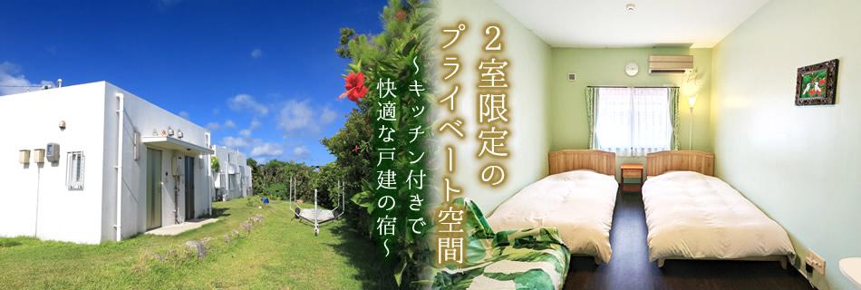 2室限定のプライベート空間 キッチン付きで快適な戸建の宿、ゲストハウスアコークロー西表